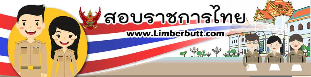 Limberbutt.com