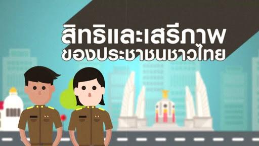 สิทธเสรีภาพของปวงชนชาวไทย