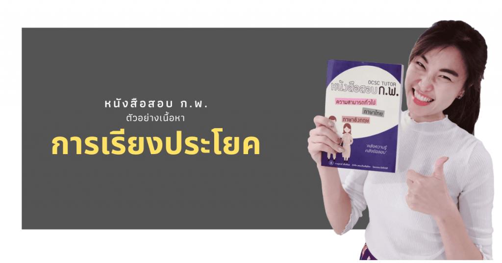 ข้อสอบภาษาไทยก.พ.