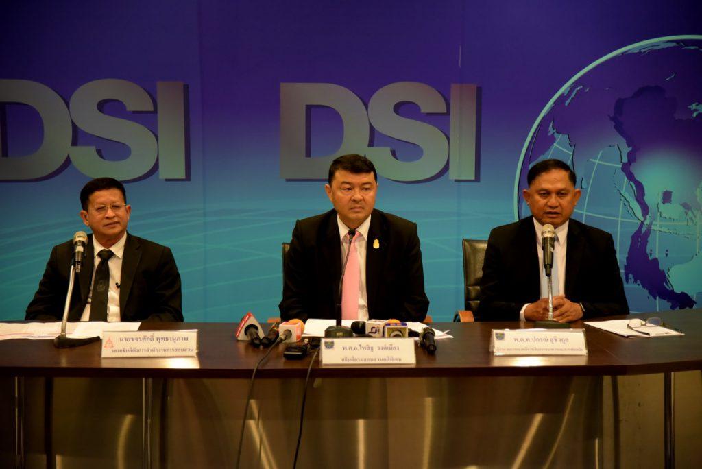 หางานราชการ DSI