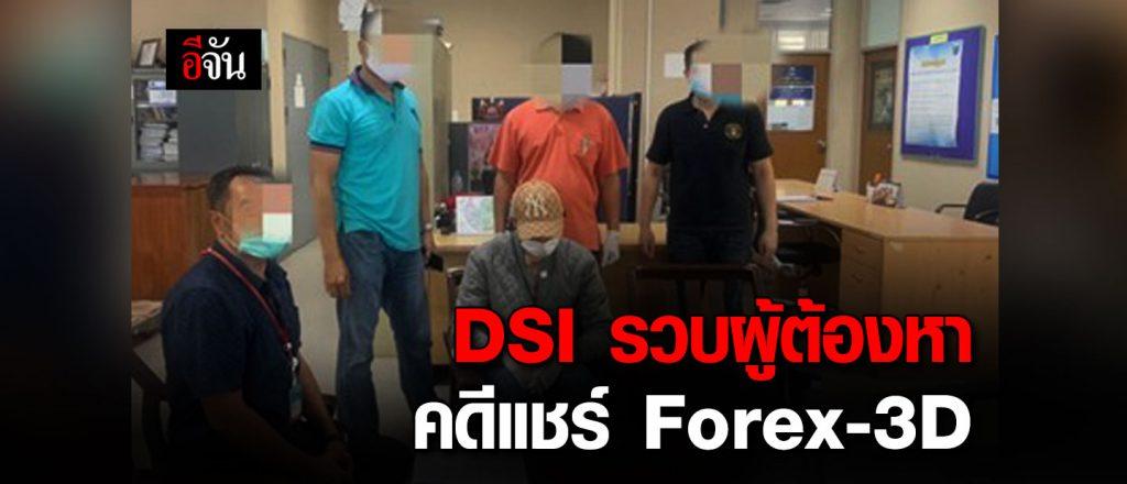 นักจัดการงานทั่วไปDSI