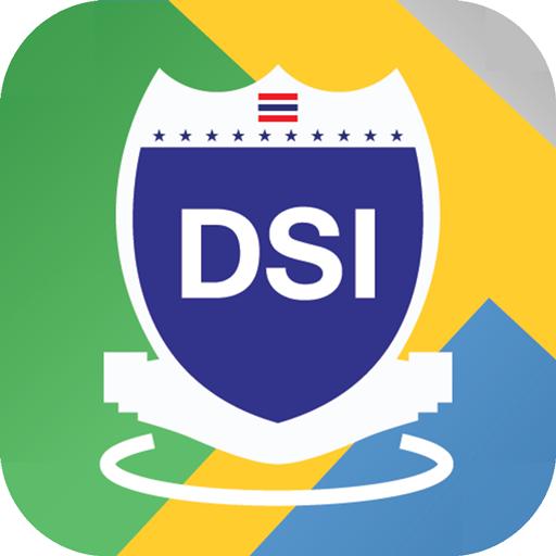 เตรียมสอบ DSI