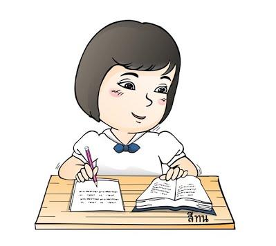 แนวข้อสอบราชการ สอบราชการ