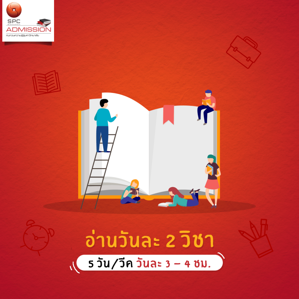 วางแผนอ่านหนังสือสอบก.พ.  การอ่านหนังสือสอบก.พ.