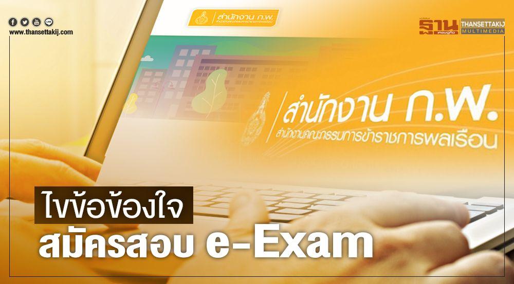 e-exam ก.พ.
