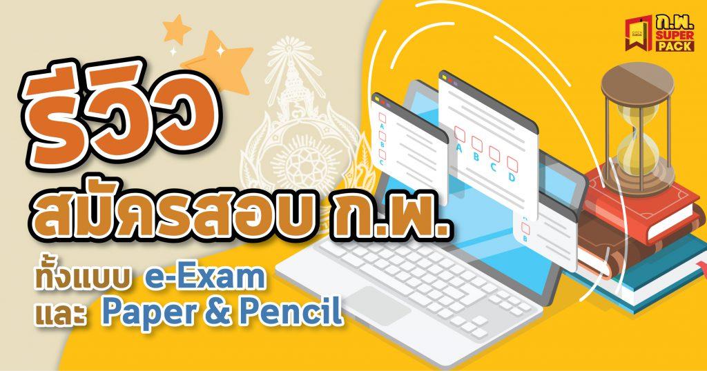 e-examกพ สอบก.พ.ปีนี้