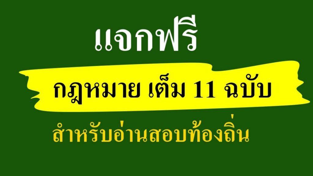 แนว ข้อสอบภาษาไทยท้องถิ่น