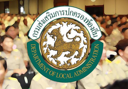 ข้อสอบภาษาไทยท้องถิ่น