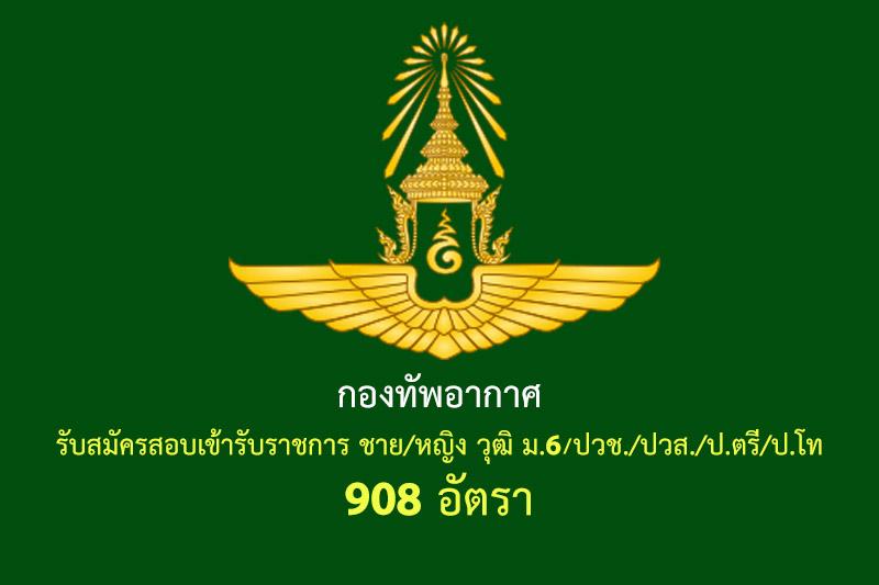 ข้าราชการ64