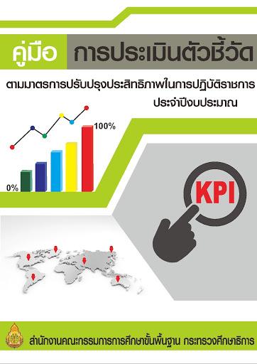 เตรียม ตัวชี้วัด KPI งานราชการ