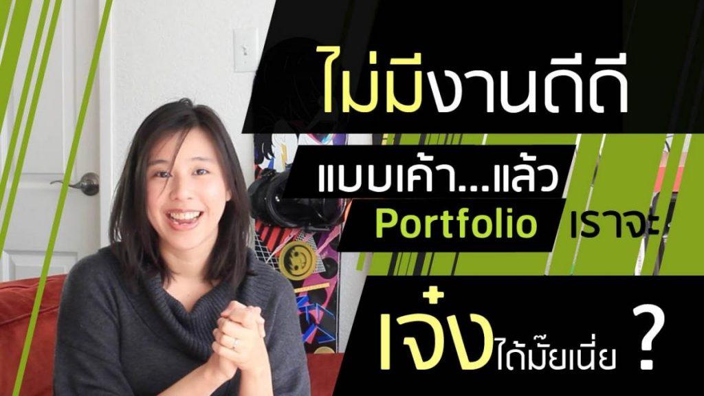 เตรียมportfolioสัมภาษณ์งาน